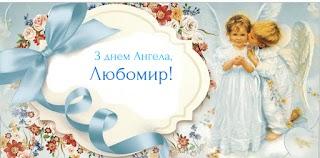 31 — липня день ангела у Любомира. Гарної долі вам і Божого благословіння