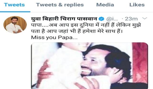 केंद्रीय मंत्री रामविलास पासवान का निधन, चिराग ने ट्वीट कर दी जानकारी