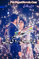 Hadaiyat Ki Roshni Mein Novel By Wajeeha Bukhari Pdf Free Download