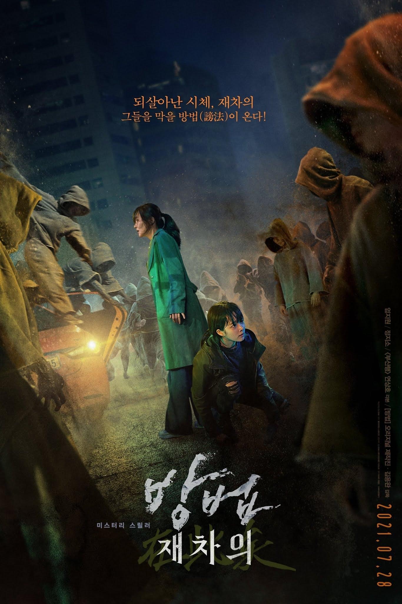 Nonton dan download Streaming Film The Cursed: Dead Man's Prey (2021) Sub Indo full movie