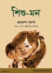 শিশুমন - রমেশ দাশ । বাংলা বই পিডিএফ