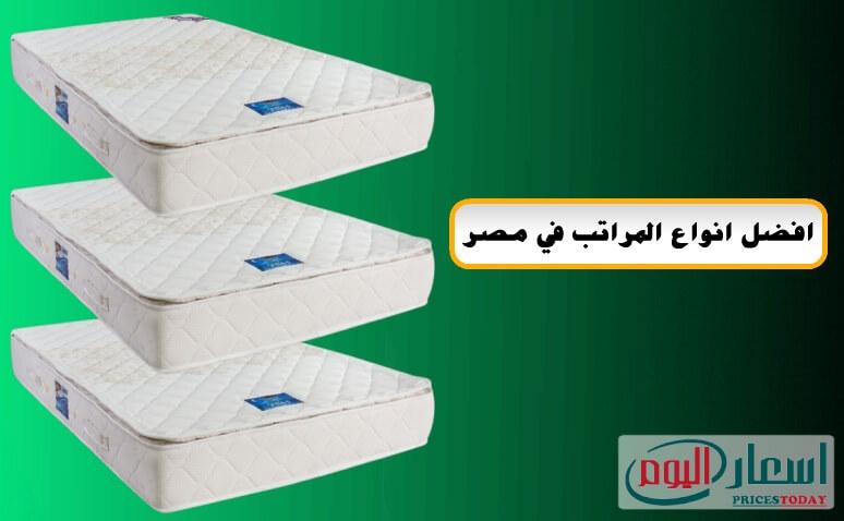 افضل انواع المراتب في مصر 2021 من كبري الشركات