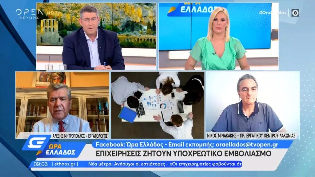 Μητρόπουλος: ΔEN μπορούν να απολύσουν ΟΥΤΕ να διακόψουν τον μισθό ανεμβολίαστων, vid