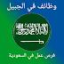 فرص عمل في الجبيل إعلانات وظائف في السعودية الجبيل