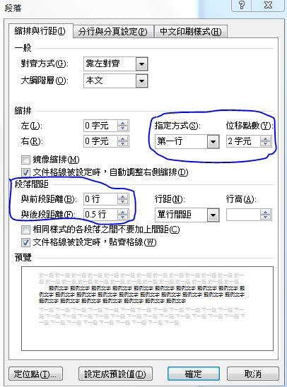 使用MS Word的不良習慣 ~ 百世經綸