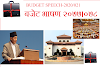 Budget Speech-2077/078 (Nepal)  बजेट बक्तव्य-2077/078 (नेपाल) || Business Partner Nepal.