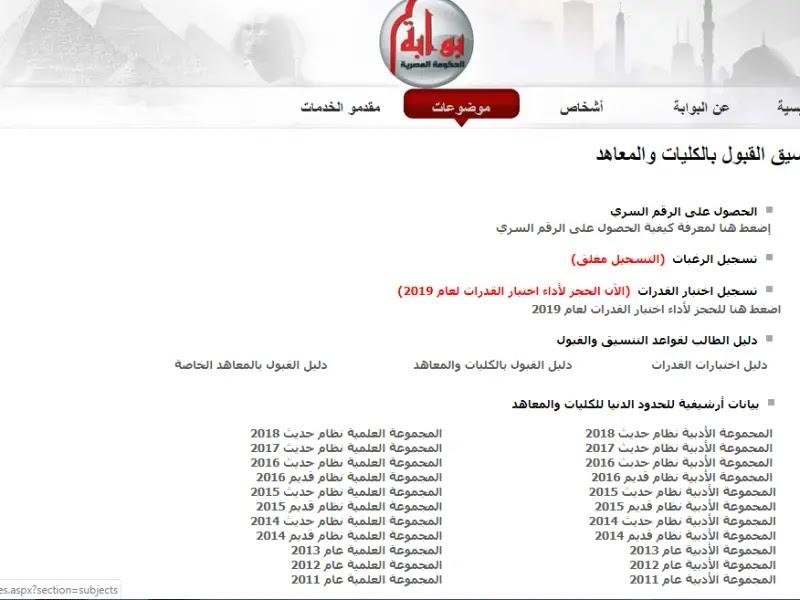بإصدارها السنوى بوابة الحكومة المصرية نتيجة تنسيق الثانوية