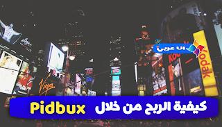 كيفية الربح من خلال مشاهدة ونشر الاعلانات من خلال pidbux