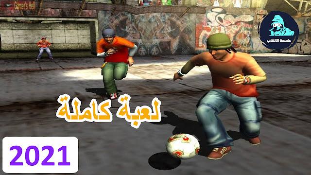 تحميل لعبة كرة الشوارع Urban Freestyle Soccer