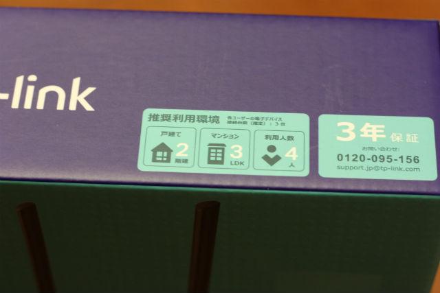 「3LDK」など、パッケージに記載の広さを目安にする