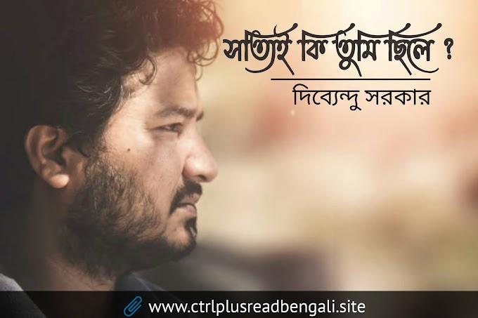 সত্যি কি ছিলে তুমি? | Bengali Modern Poem