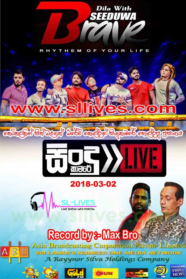 SHAA FM SINDU KAMARE WITH SEEDUWA BRAVE 2018-03-02 - Www