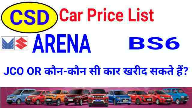 CSD Car RTGS Amount list 2020 Arena Lucknow