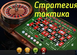 Стратегия и тактика игры в рулетку