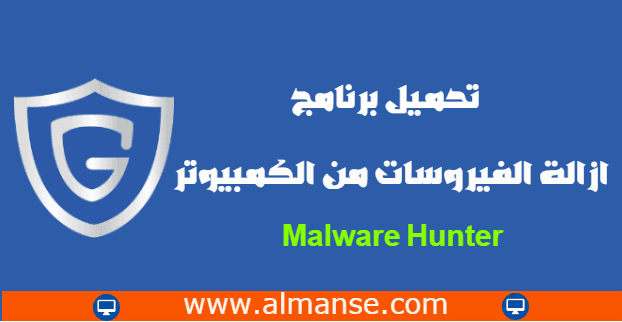 Download Malware Hunter