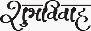 Free 500 शुभ विवाह  Logo Download   Wedding Card Logo फ्री डाउनलोड