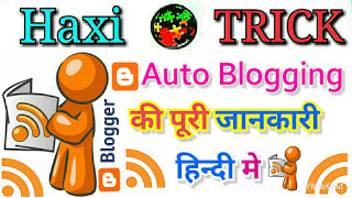 What is Auto Blogging Kya Hai