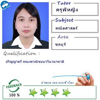 ครูพี่หญิง (ID : 13798) สอนวิชาคณิตศาสตร์ ที่ชลบุรี
