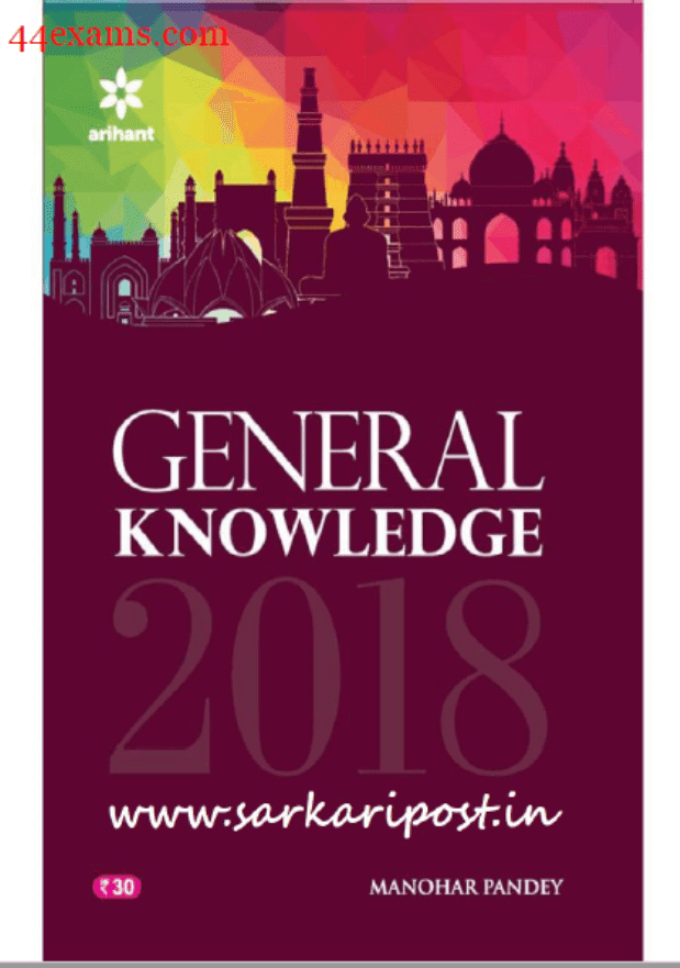 Arihant General Knowledge By Manohar Pandey : For All