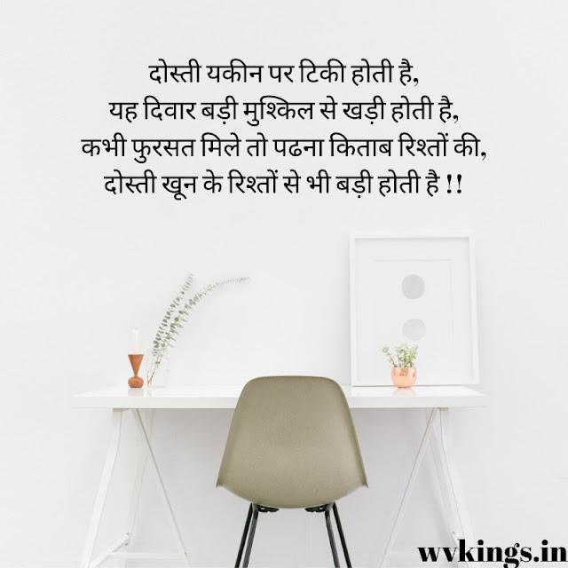 Friendship Status in Hindi 4