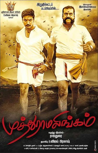 Napolean and Gautham Karthik joins for Muthuramalingam