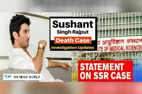 Sushant-Singh-Rajput-Case-Update, AIIMS-report-ruled-out