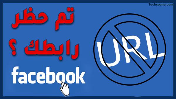 حل نهائي لمشكل حظر موقعك من طرف Facebook