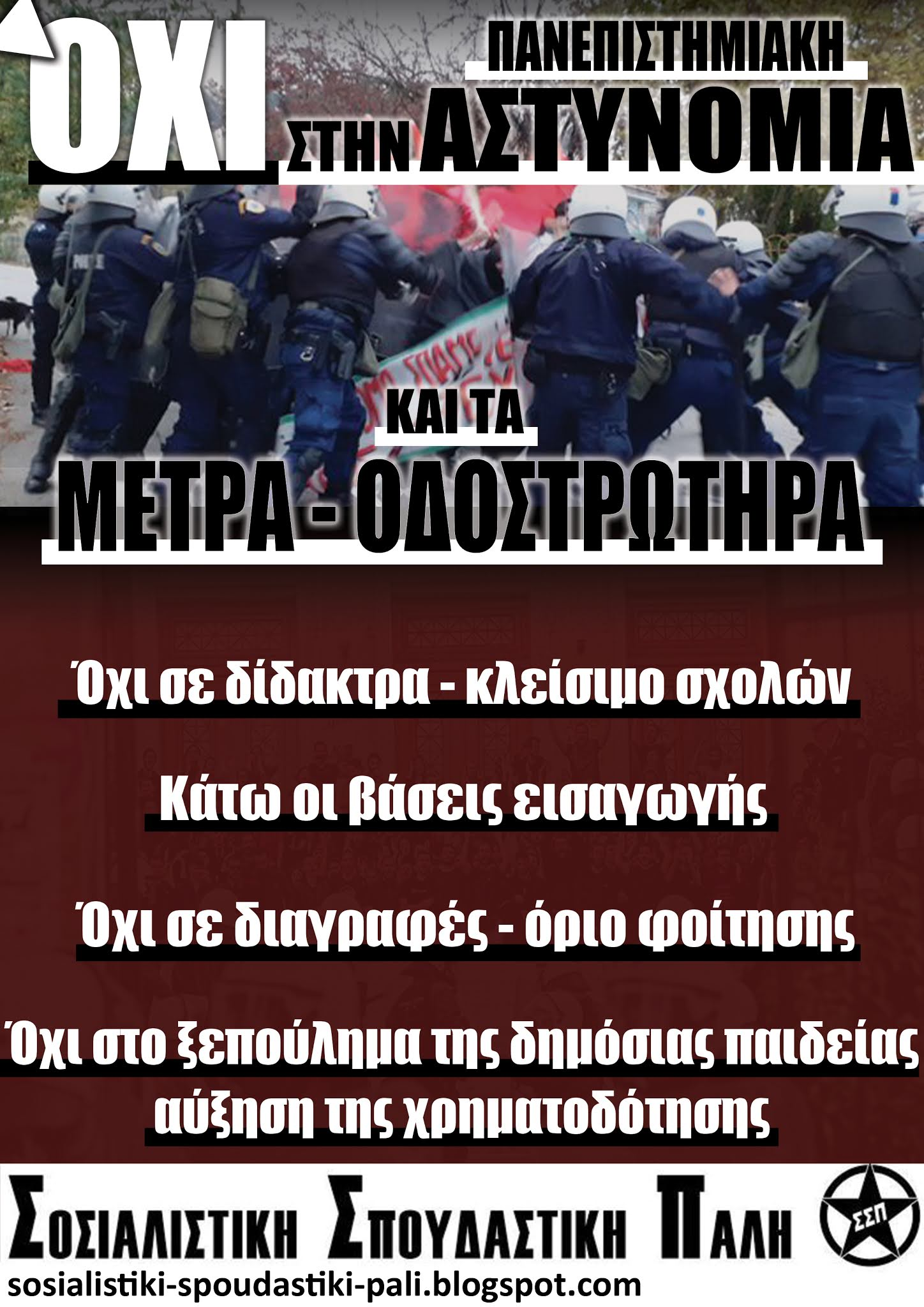 Video: Όχι στην ίδρυση της πανεπιστημιακής αστυνομίας!