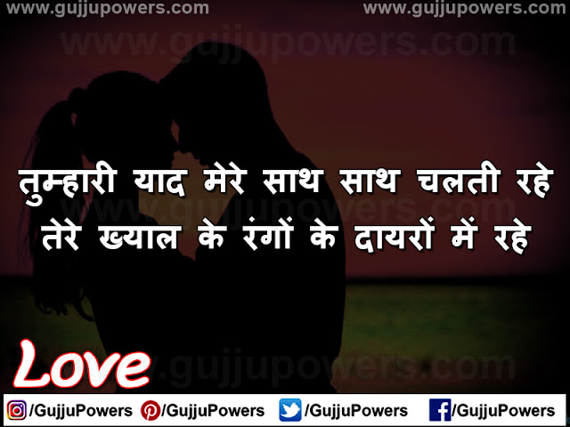 love shayari status image download