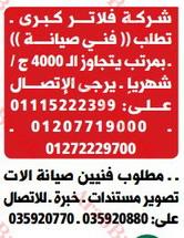 وظائف خاليه وسيط الاسكندرية يوم الجمعة - موقع عرب بريك