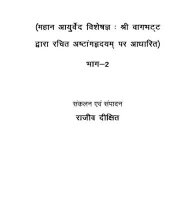 swadeshi-chikitsa-part-2-by-rajiv-dixit-स्वदेशी-चिकित्सा-भाग-2-राजीव-दीक्षित