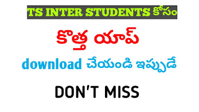 TS-INTER-STUDENTS-NEW-APP-LAUNCHED-2020