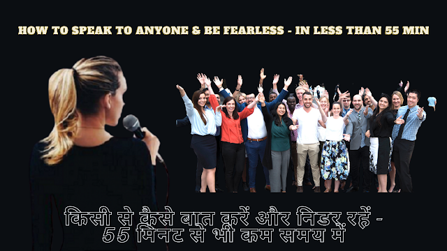 How to speak to anyone & be fearless - in less than 55 min