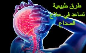 طرق طبيعية تساعدك في علاج الصداع