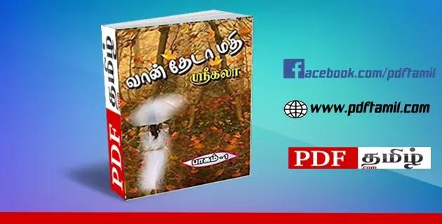 vaan theda mathi, vaan theda mathi novel pdf download @pdftamil