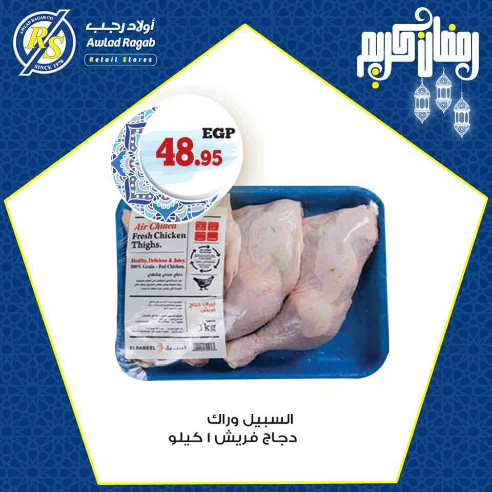 رمضان اليوم من 12 ابريل حتى 19 ابريل 2020 مهرجان اللحوم