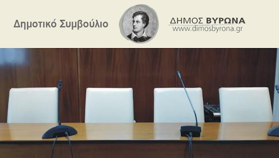 ΠΥΡΚΑΛ:Ψήφισμα Δημοτικού Συμβουλίου Βύρωνα σχετικά με τις εξαγγελίες του πρωθυπουργού για τη δημιουργία Κυβερνητικού Πάρκου στον χώρο της ΠΥΡΚΑΛ