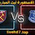 مشاهدة مباراة إيفرتون ووست هام يونايتد الاسطورة لبث المباريات بتاريخ 01-01-2021 في الدوري الانجليزي