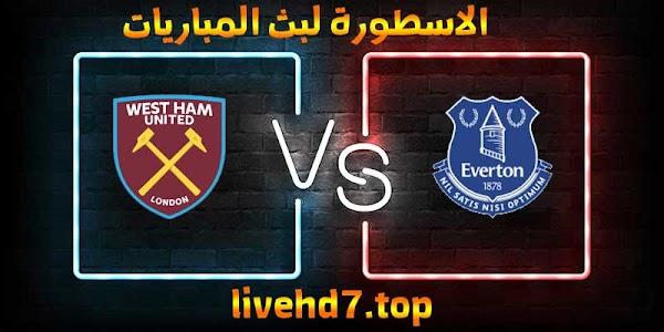 موعد وتفاصيل مباراة إيفرتون ووست هام يونايتد الاسطورة لبث المباريات بتاريخ 01-01-2021 في الدوري الانجليزي