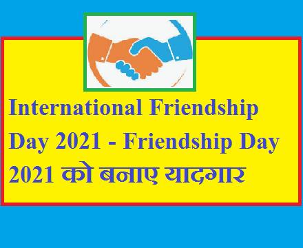 International Friendship Day 2021 - Friendship Day 2021 को बनाए यादगार
