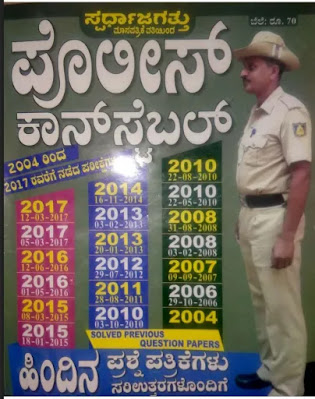[PDF[ Spardha Jagattu PC 2004-2017 All Previous Question Papers With Answer PDF Download Now