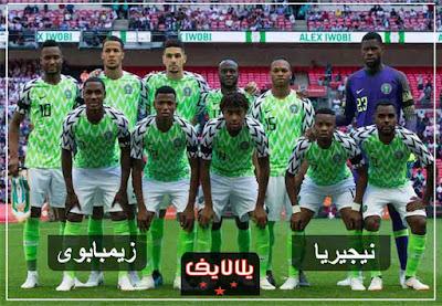 مشاهدة مباراة نيجيريا وزيمبابوي بث مباشر اليوم في مباراة ودية