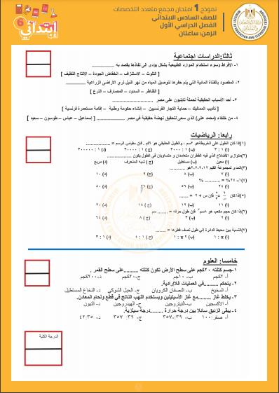 نماذج امتحانات الصف السادس الابتدائي الفصل الدراسي الاول