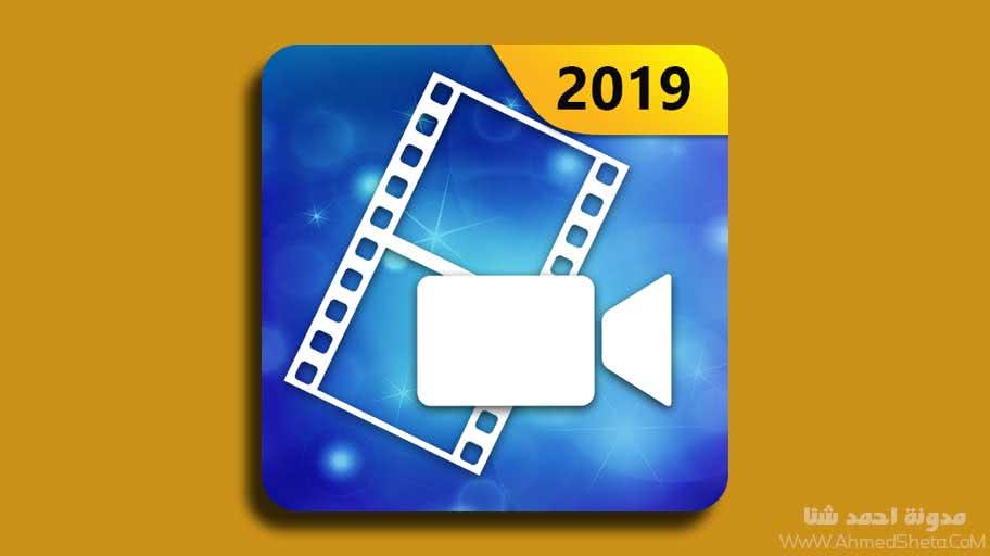 تحميل تطبيق PowerDirector للأندرويد 2020 - أفضل صانع ومحرر فيديوهات للأندرويد