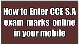 The best guide on How to enter CCE SA(Summative Assessment) exam marks online in mobile