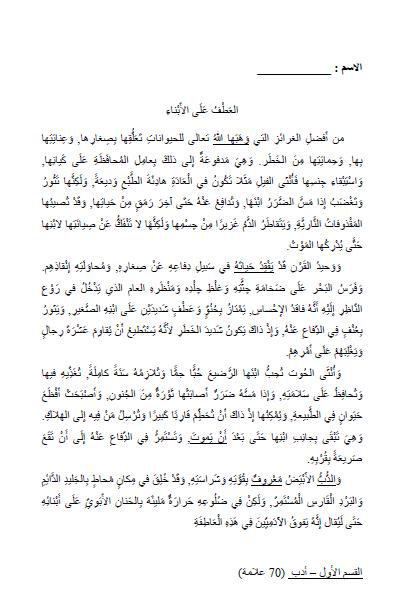 أوراق عمل درس العطف على الأبناء لغة عربية