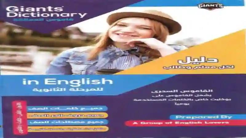 قاموس جميع كلمات اللغة الانجليزية للمرحلة الثانوية 2021 من العمالقة