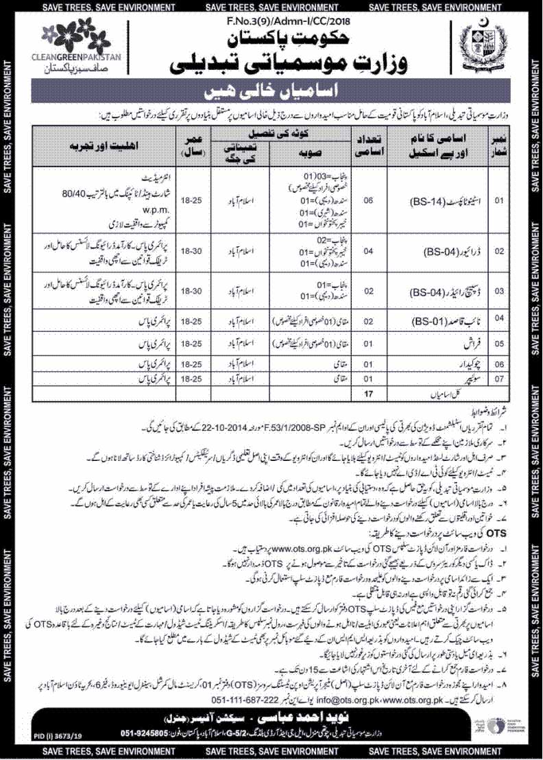 Jobs in Ministry of Climate Change Government of Pakistan