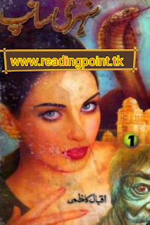 Urdu novel sunehri sanp PDF complet by Iqbal kazmi free download