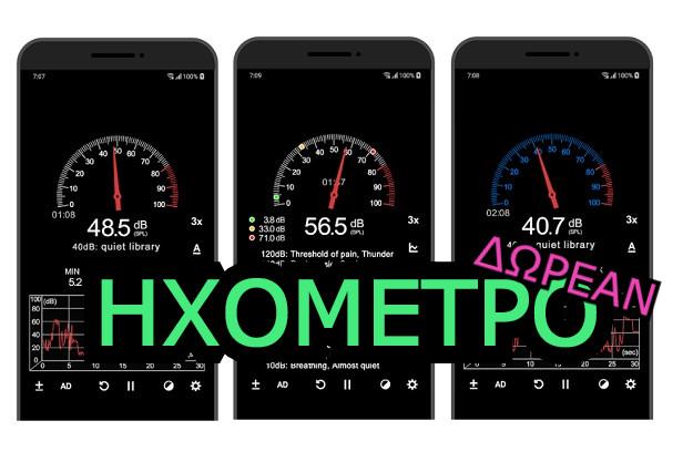 Ηχόμετρο - Μετρήστε την ένταση του ήχου σε decibel με το κινητό σας